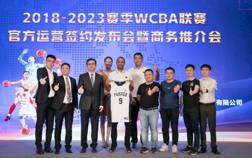 匹克携手WCBA共谱新赛季新篇章