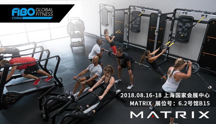 2018 FIBO China重磅来袭,乔山MATRIX吸睛亮点抢先看!