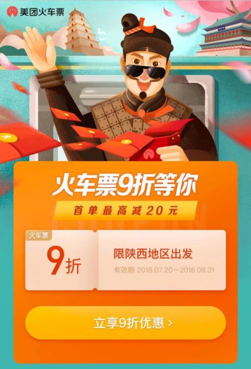 """西安生活圈""""迎""""00后""""大学新生 美团火车票9折送福利"""