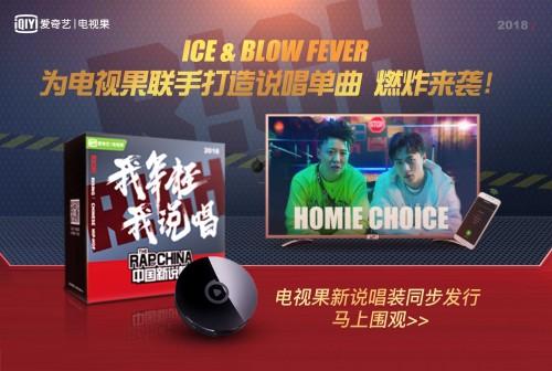 电视果首支嗨曲燃炸来袭 ICE&Blow Fever联手演绎