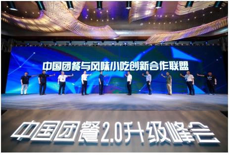 中国团餐2.0升级峰会启示录:团餐的春天来了!