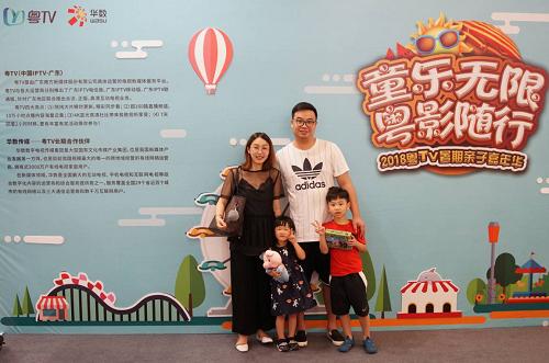 本次暑期亲子嘉年华活动是粤tv,华数传媒第二次携手联合举办,游园