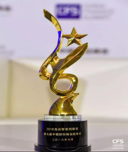 创新不止,载誉而归 爱创科技荣获第七届中国财经峰会两项大奖