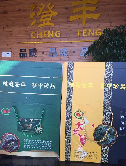 舌尖上的美食—品正宗阳澄湖澄丰品牌大闸蟹