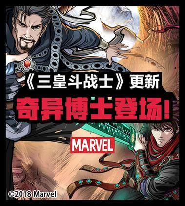 《三皇斗战士》第六话更新,奇异博士登场!中国超级英雄正式加入漫威宇宙