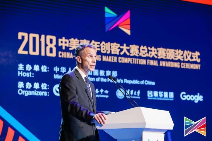 2018中美青年创客大赛总决赛在京成功举办