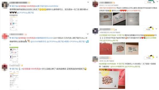 太抢手!全球限量黄子韬Z.TAO联名款糖果翻译手机售罄