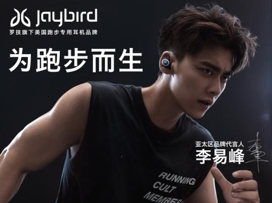 美国原生跑步耳机品牌Jaybird携手李易峰开启全新活力之旅