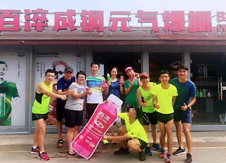 百淬与王者传奇跑团建立战略合作关系 助推中国跑步事业