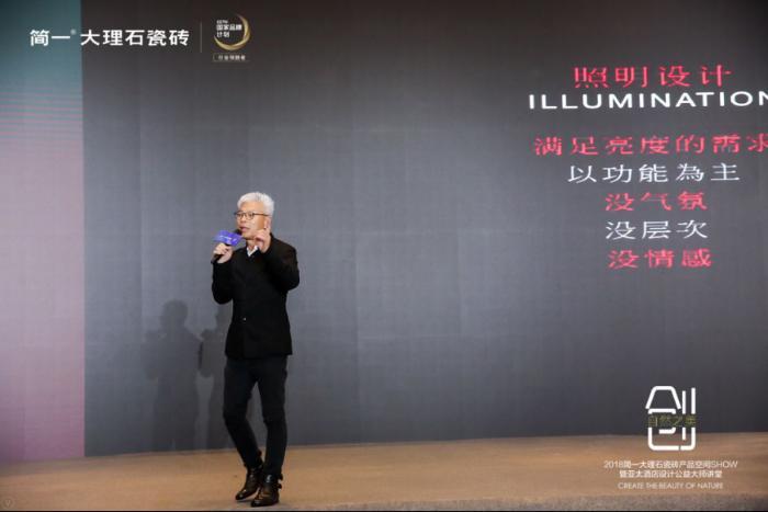 亚洲首位华人照明设计师关永权 ▲关永权主题演讲《照明 · 灯光》