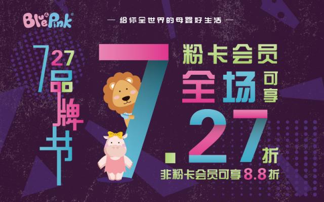 Blue&Pink举办品牌节,全国百店同庆727