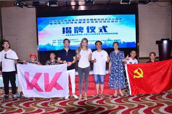 宜昌残障青年直播就业培训启动,kk直播助力残障人士就业