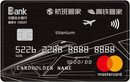 航班管家高铁管家携光大银行推联名卡 持续发力出行服务