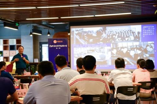 首期中国汽车跨界创新精英特训营开班