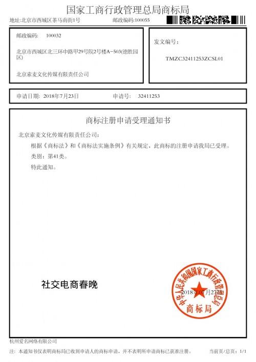 社交电商春晚:已向商标局提交了商标申请