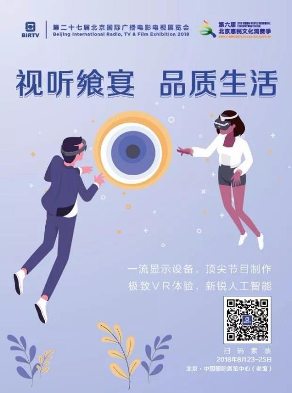 BIRTV2018惠民文化消费季推出海量惠民活动