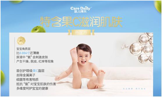 年度新品果C纸尿裤来袭,凯儿得乐再掀母婴中国质造浪潮