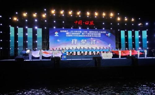2018中国(日照)国民休闲水上运动会开幕