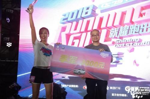 2018 Running Girl 第四季10强线下对决 谁与争锋