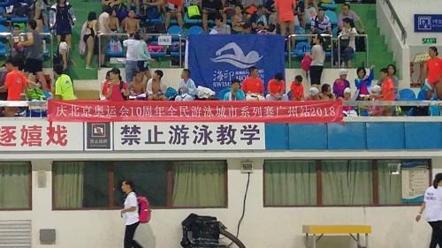 """响应号召全民运动-""""天生泳者""""arena杯城市游泳系列赛庆祝北京奥运会10周年"""
