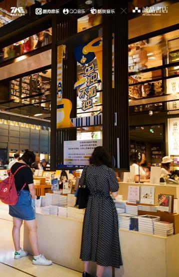 腾讯音乐娱乐x诚品书店苏州用音乐和书籍抚慰每一个灵魂