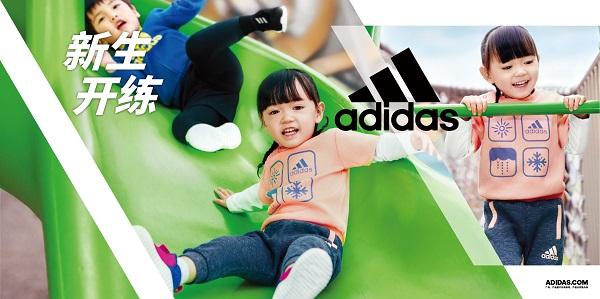阿迪达斯推出全新儿童返校季系列 丰富开学新装备,全面助力新生开练!