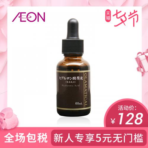 为爱而生|七夕你需要永旺(AEON)GLAMATICAL玻尿酸原液