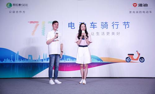 717电动车骑行节 雅迪成网红?!