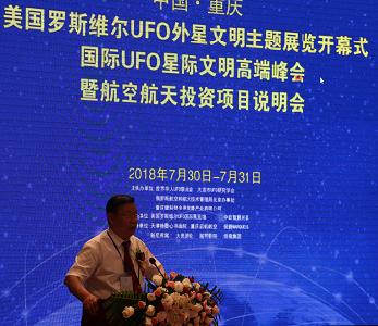 中国重庆·美国罗斯维尔UFO外星文明主题展览震撼开幕