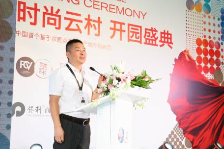 产城升级典范—杭州时尚云村盛大开园