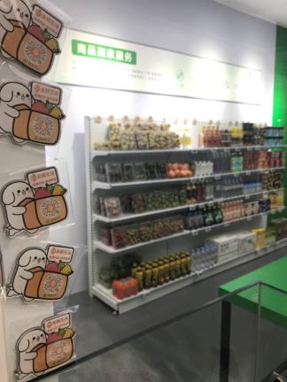 智慧零售体验升级 永辉携手微信支付亮相2018中国无人店大会