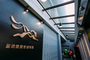 成都首家专业马拉松训练指导中心正式营业