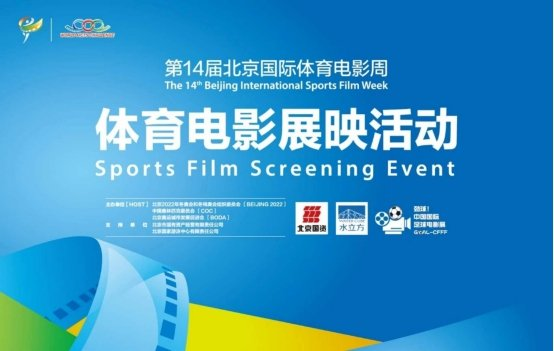 14届北京体育国际电影周 秘境百马斩获大奖