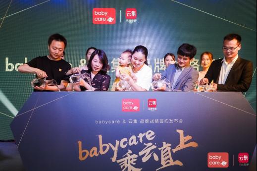 云集签约babycare 明星宝妈邓莎站台助力