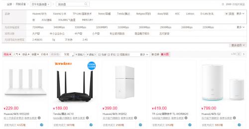 双频自动优选 华为路由WS5102开售