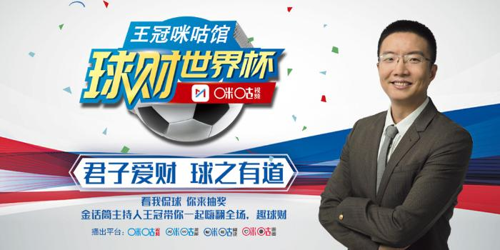 《王冠咪咕馆-球财世界杯》结束后,咪咕竟成最大赢家