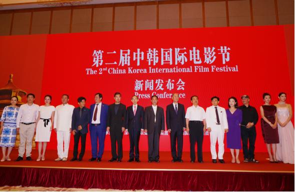 第二届中韩国际电影节在京启动