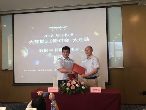 星环科技与大连互联网协会签署战略合作协议 共探企业互联网转型路