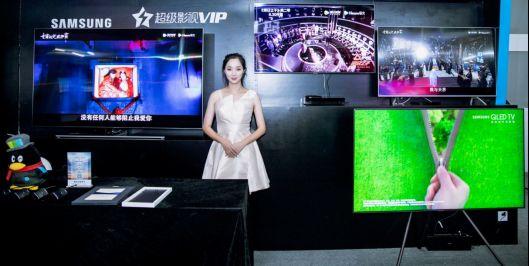 纵享智娱视听,三星家电×腾讯视频联袂打造客厅大屏IP娱乐体验