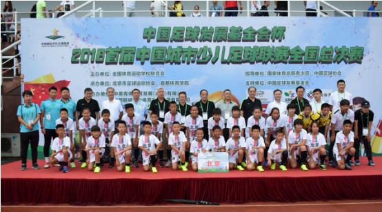 """中国城市少儿足球联赛凸显商业价值 为将来做""""大蛋糕"""""""