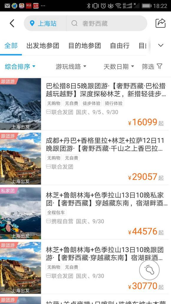 """西藏今夏出行人数翻倍上涨 携程联合旅发委推出""""奢野西藏""""全新产品系"""