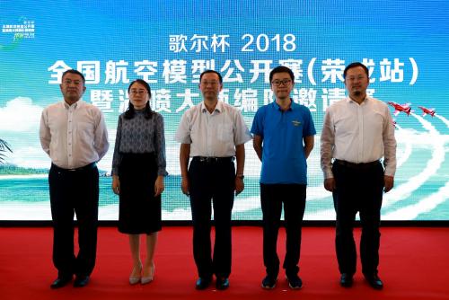 歌尔杯2018全国航空模型公开赛(荣成站)暨涡喷大师编队邀请赛十月在荣成开赛