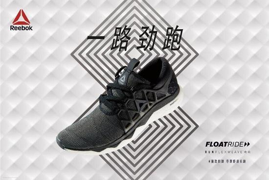 Reebok太空黑科技 FLOATRIDE续写跑鞋历史!