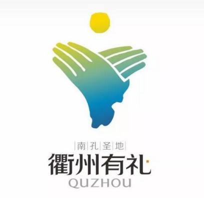 """""""南孔圣地、衢州有礼""""城市品牌发布会在京举行"""