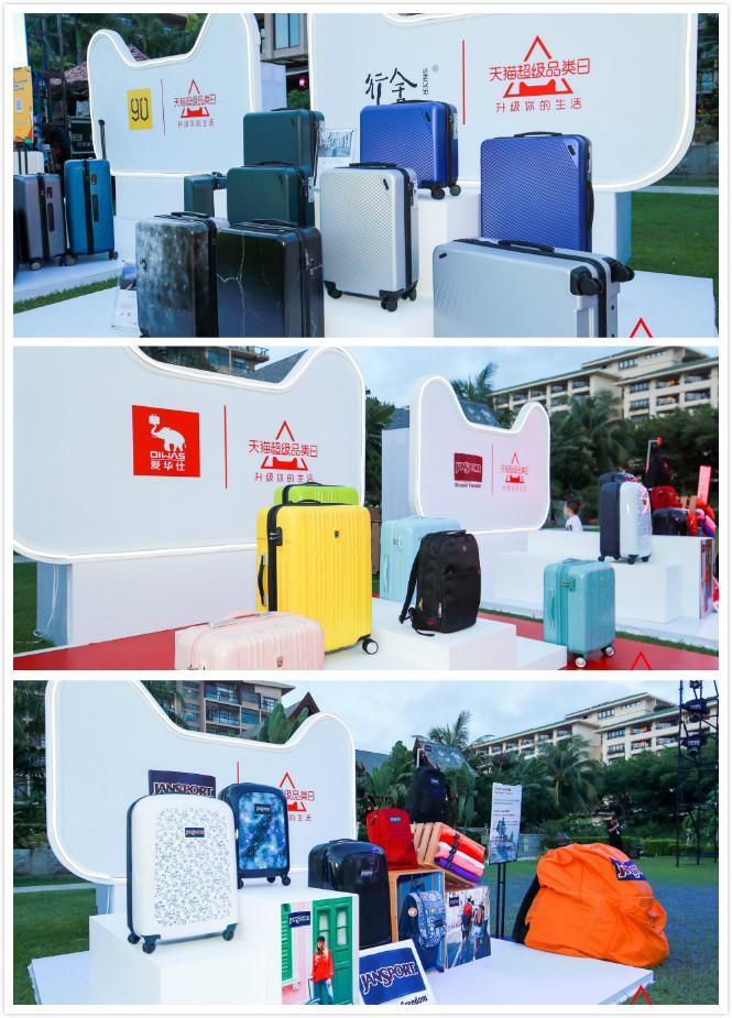 天猫发布旅行箱消费趋势报告 超级品类日洞察行业消费升级方式