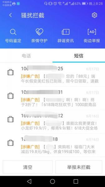 验证码短信被恶意窃取,一觉醒来银行卡被盗刷1万多元