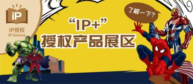 买家邀约成果丰硕 北京秋季礼品家居展进入开展倒计时