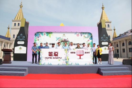 第二届长阳·莱恩堡葡萄酒嘉年华在京盛大开幕 共享葡萄酒文化