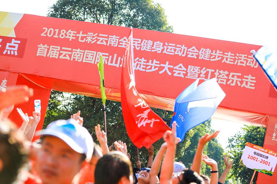 2018年首届云南国际山地徒步大会暨红塔乐走线下徒步大会圆满落幕