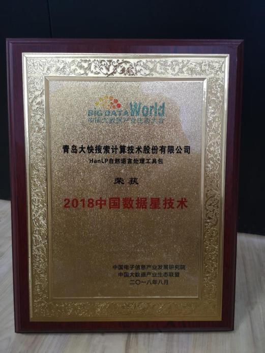 重磅 大快搜索上榜2018中国大数据企业50强,获多项大奖成年度最大黑马
